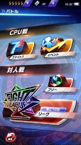 ファイトリーグ - Fight League:ポイント5