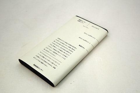 本体には各所の説明が書かれた紙に包まれている