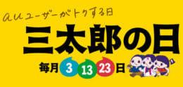 au、「三太郎の日」をスタート!