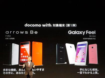 「arrows Be F-05J」と「Galaxy Feel SC-04J」が第1弾として発表