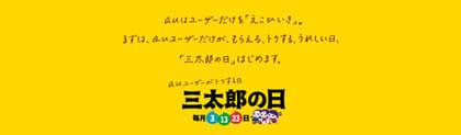 毎月特典内容が変わる「三太郎の日」