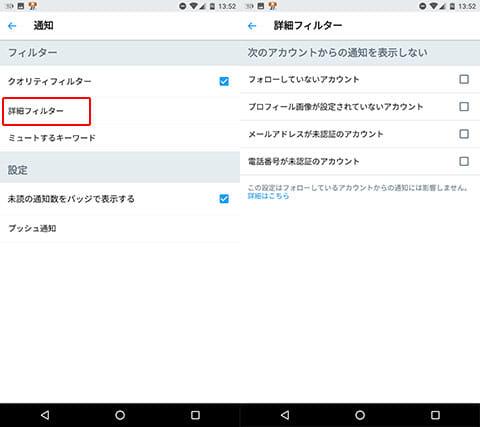 「通知」→「詳細フィルター」→「電話番号が未認証のアカウント」