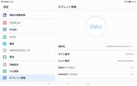 Androidのバージョンは7.0