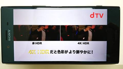 左がHDR非対応の場合。少し分かりにくいが、HDR対応の映像は暗い部分もはっきりとした印象