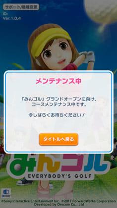 みんゴル:残念ながらアプリはインストールできるが、現在メンテナンス中