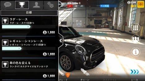 CSR Racing 2:ポイント5