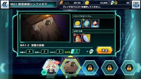 戦姫絶唱シンフォギアXD UNLIMITED:ポイント1