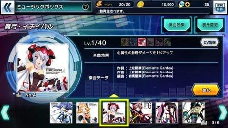 戦姫絶唱シンフォギアXD UNLIMITED:ポイント8