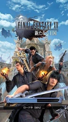 ファイナルファンタジー15: 新たなる王国 (Final Fantasy XV):ポイント1