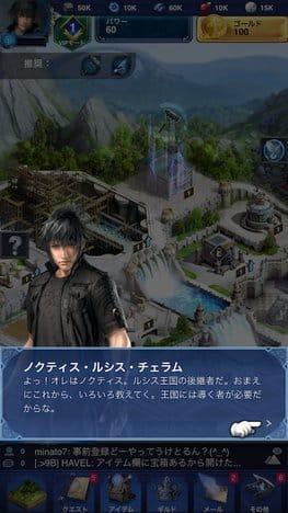 ファイナルファンタジー15: 新たなる王国 (Final Fantasy XV):ポイント2