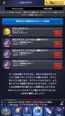 ファイナルファンタジー15: 新たなる王国 (Final Fantasy XV):ポイント5