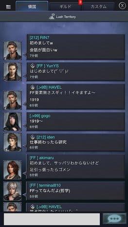 ファイナルファンタジー15: 新たなる王国 (Final Fantasy XV):ポイント6