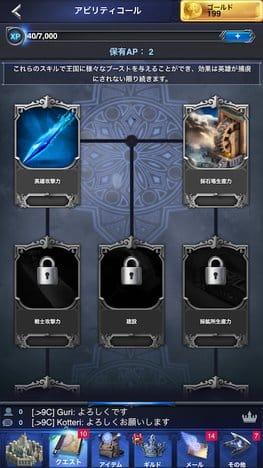 ファイナルファンタジー15: 新たなる王国 (Final Fantasy XV):ポイント7