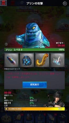 ファイナルファンタジー15: 新たなる王国 (Final Fantasy XV):ポイント8