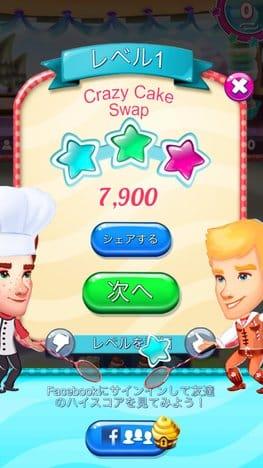 Crazy Cake Swap:ポイント5