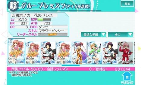 Tokyo 7th シスターズ:レッスンを行ってアイドルを育成。