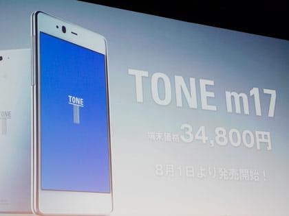 TONE m17が8月1日に発売