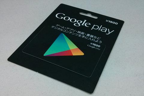 GooglePlayカード経由だと24時間以内の課金に制限がある