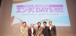 日経エンタテイメントが送る「動画配信ビジネス」セッション