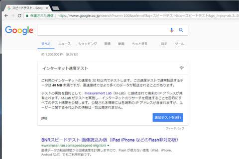 「スピードテスト」と検索すると検索結果に速度テストが!