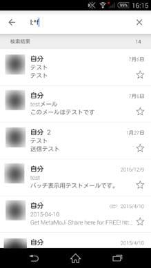 例として送信済みのメールのみピックアップ