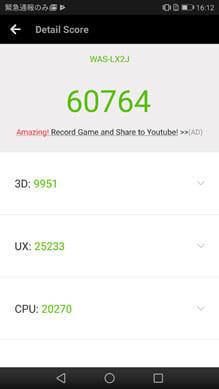 ベンチマークアプリAnTuTu Benchmarkでは6万前後のスコアを記録