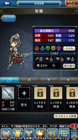 ユニゾンリーグ:敵モンスターの属性に合わせて装備を変更しよう。