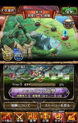ドラゴンジェネシス -聖戦の絆:ポイント1