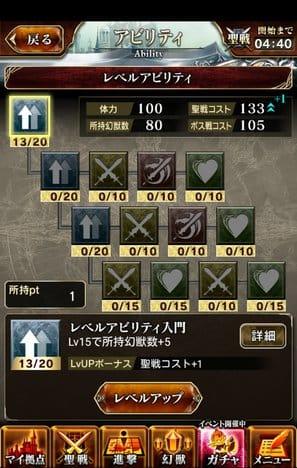 ドラゴンジェネシス -聖戦の絆:進撃モードを進めてプレイヤーレベルを上げよう。