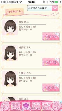 恋愛幕末カレシ 恋愛ゲーム乙女ゲーム:ポイント3