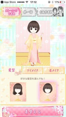 恋愛幕末カレシ 恋愛ゲーム乙女ゲーム:髪型や衣装、小物の幅広いコーディネートが楽しめる!