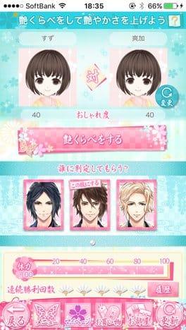 恋愛幕末カレシ 恋愛ゲーム乙女ゲーム:全国からランダムで選出された他ユーザーと艶くらべすることになる。