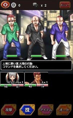 任侠伝:ポイント4
