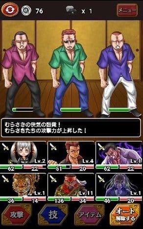 任侠伝:ポイント7