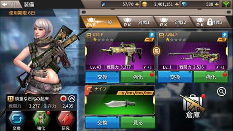 GUNFIRE(ガンファイア):▲キャラは変更可能。おヘソが良いね。