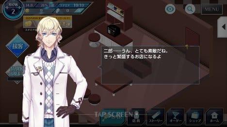 カクテル王子(カクプリ):俺のバー「二郎」を繁盛させていくぜ!カクテルマシマシカラメでお願いします