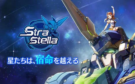 StraStella (ストラステラ):ポイント1