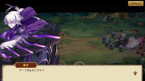 三国志炎舞~王様の物語~:ポイント2