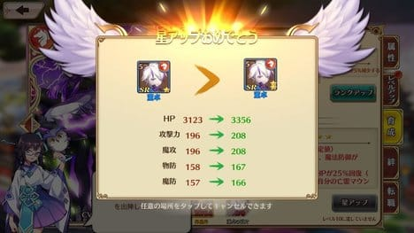 三国志炎舞~王様の物語~:ポイント4