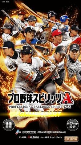プロ野球スピリッツA:ポイント1