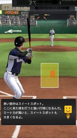 プロ野球スピリッツA:ポイント3