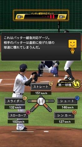 プロ野球スピリッツA:ポイント4