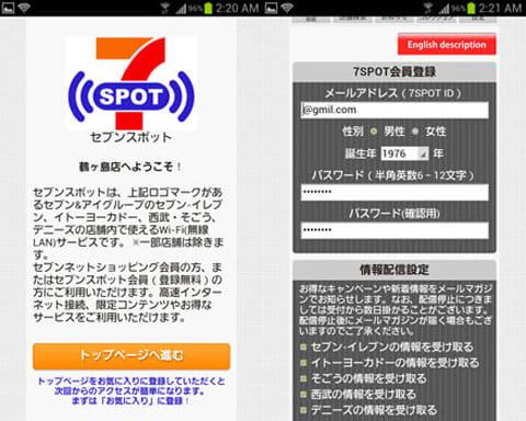 「セブンスポット」のトップ画面(左)会員登録画面(右)