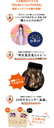 「鬼ちゃんVR体験」「織ちゃんのお告げ」、また「三太郎の日」カレンダー