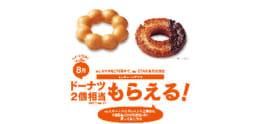 au、8月の三太郎の日は「ミスタードーナツ」がもらえる