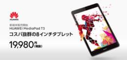 コスパ良い「HUAWEI MediaPad T3」