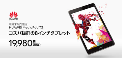 「HUAWEI MediaPad T3」