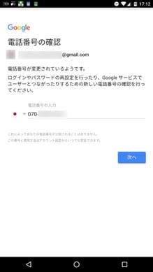タップするとGoogleへのログインパスワードを求められた後、登録されている電話番号の変更ができる