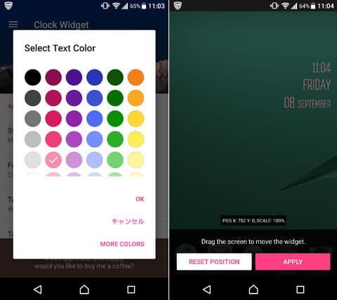 Clock Widget:Colorは文字の色。壁紙などの背景とかぶっても見やすい色を基本選択する(左)Positionは、指で操作しながら細かな配置を調整できる(右)