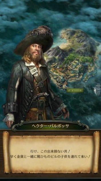 パイレーツ・オブ・カリビアン:大海の覇者:ポイント5
